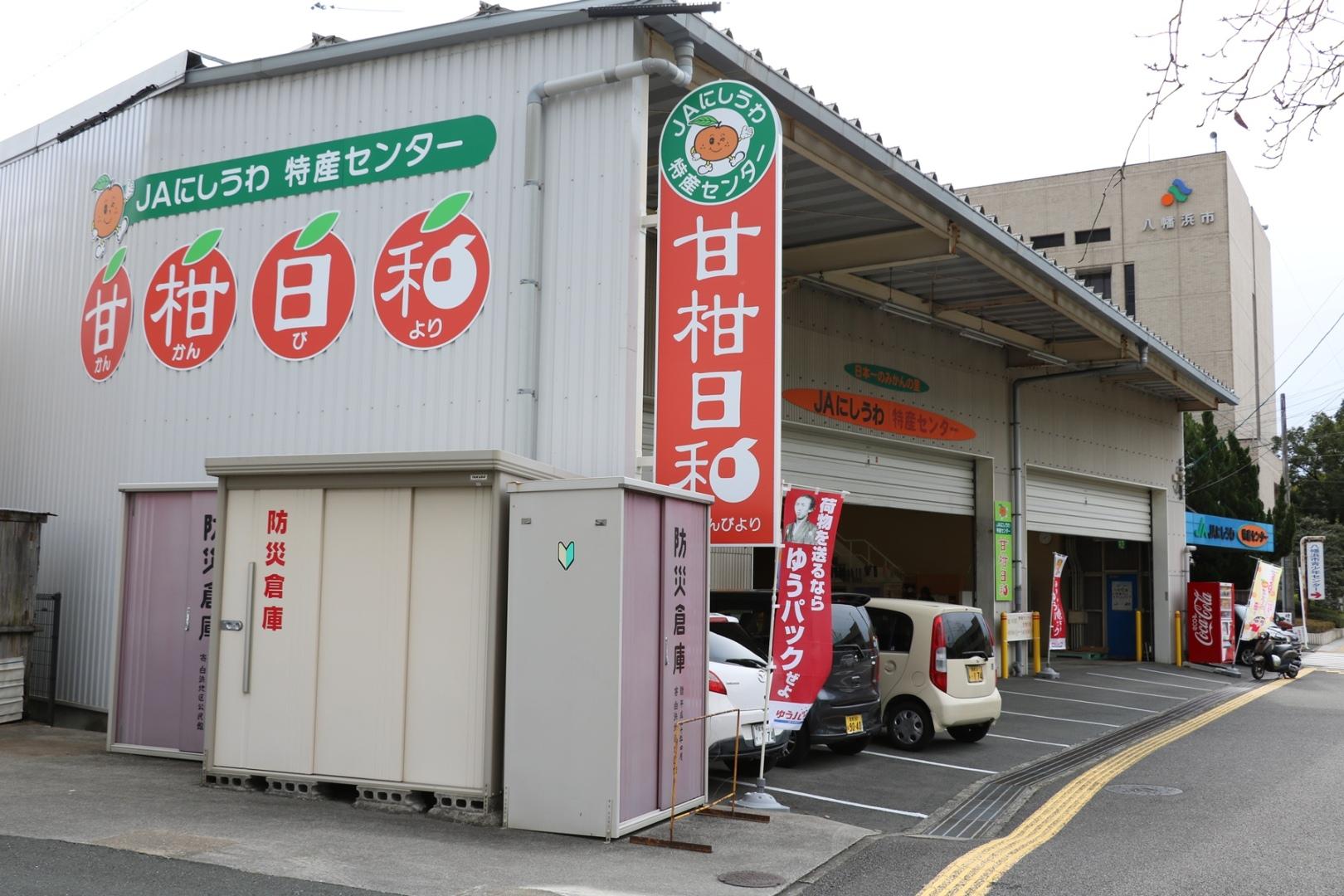 JAにしうわ特産センター 甘和日和(かんかんびより)